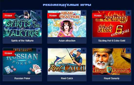 Вулкан официальный сайт игровых автоматов на деньги россия